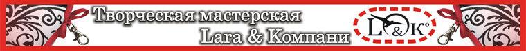 Lara& Ko Изделия из кожи,ткани