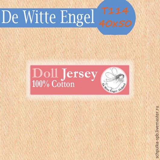 Шитье ручной работы. Ярмарка Мастеров - ручная работа. Купить Трикотаж Белый ангел 114 (40х50). Handmade.