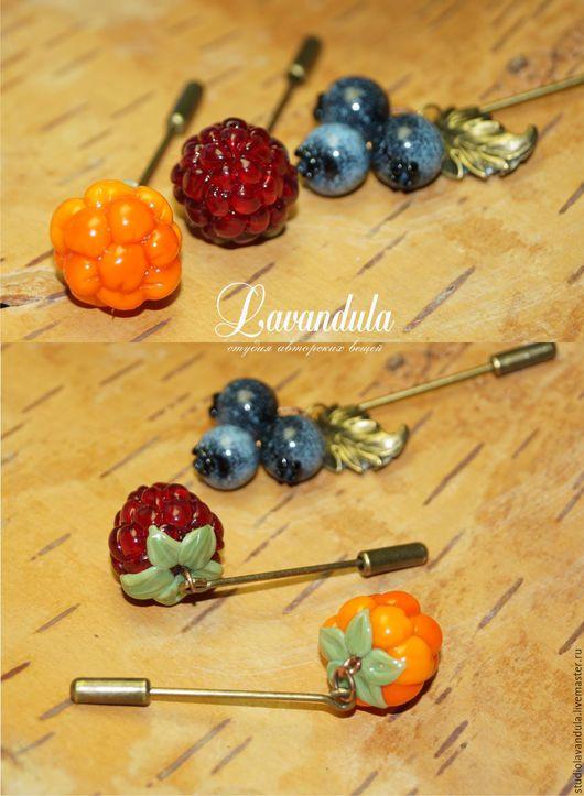 Бронзовые брошки-иголки `Малинка`, `Морошка`, `Голубика` из серии `Северные ягоды` в авторской технике лэмпворк с бусинами в натуральный размер, выплавленными вручную