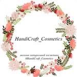 Handicraft_cosmetics - Ярмарка Мастеров - ручная работа, handmade