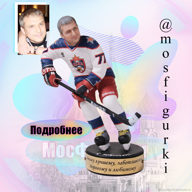 Мой муж - хоккеист! - Статуэтка по фотографии, Статуэтки, Москва,  Фото №1