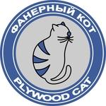 Фанерный Кот (Plywoodcat) - Ярмарка Мастеров - ручная работа, handmade