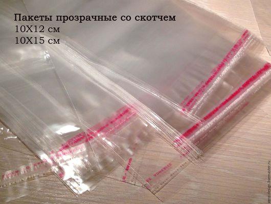 Упаковка ручной работы. Ярмарка Мастеров - ручная работа. Купить Пакеты прозрачные со скотчем 10 Х 15 см., 12 Х 17 см, 10 штук.. Handmade.