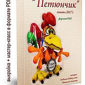 Материалы для творчества ручной работы. Ярмарка Мастеров - ручная работа МК Петюнчик. Handmade.