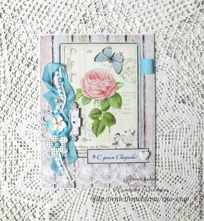 Поздравление днем, бирюзовая свадьба открытки онлайн