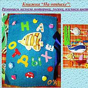 """Куклы и игрушки ручной работы. Ярмарка Мастеров - ручная работа Развивающая книжка из фетра """"На отдыхе"""". (На воде и у воды). Handmade."""