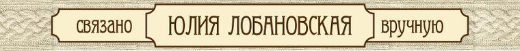 ВарЮля (Юлия и Варенька Лобановские
