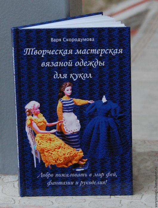 """Одежда для кукол ручной работы. Ярмарка Мастеров - ручная работа. Купить Книга """"Творческая мастерская вязаной одежды для кукол"""". Handmade."""