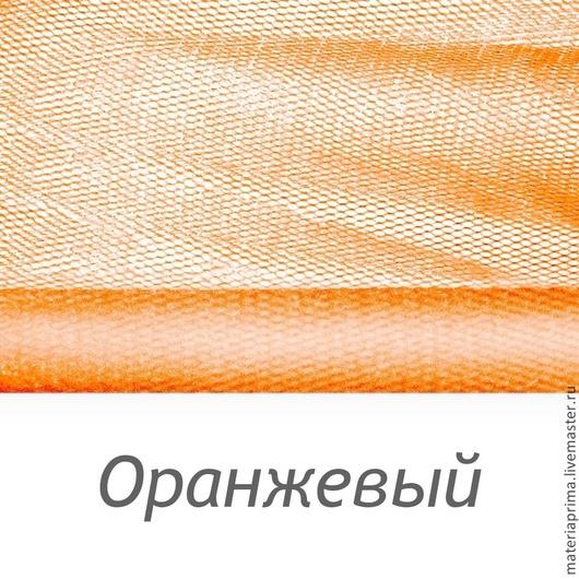 Фатин оранжевый морковный купить с доставкой