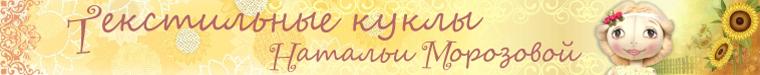Наталья Морозова текстильные куклы