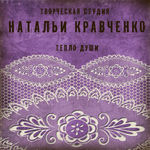 Наталья Кравченко - Ярмарка Мастеров - ручная работа, handmade