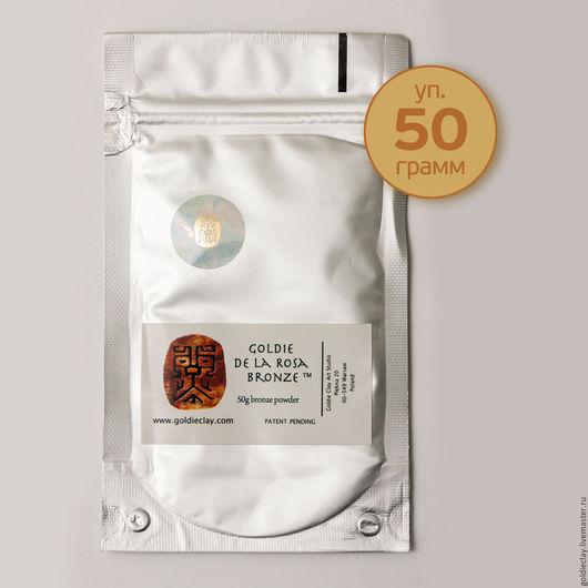Фото упаковки бронзовой глины 50г. Доступна фасовка по 50, 100 и 200 грамм