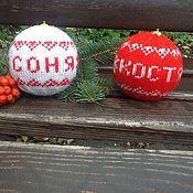 Подарки к праздникам ручной работы. Ярмарка Мастеров - ручная работа Вязаный елочный шар с именем. Handmade.