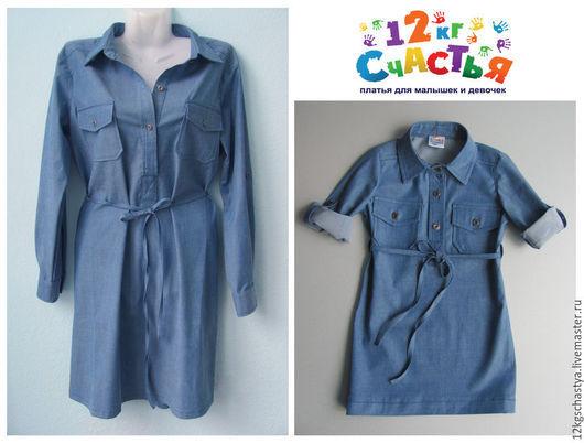 Платья ручной работы. Ярмарка Мастеров - ручная работа. Купить Платья-рубашки джинсовые для мамы и дочки, комплект. Handmade. Голубой