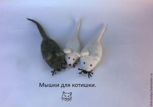 Аксессуары для кошек, ручной работы. Ярмарка Мастеров - ручная работа. Купить Игровые мыши для котиков.. Handmade. Игрушка для кота