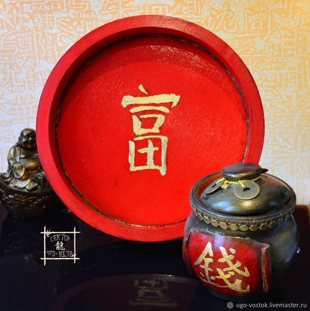 Red Tray The Gift Of Feng Shui Money Talisman Kanji Wealth