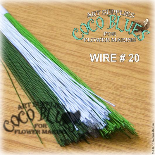 Флористическая проволока в бумажной обмотке. Калибр 20. Высокое качество. Производство - Таиланд.  Цвета: зеленый светло-зеленый белый  `Кокосов Блюз` Таиланд  (c) Coco Blues (Thailand) Co. Lt