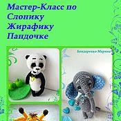 Details for dolls and toys handmade. Livemaster - original item Master Class at the Elephant,and Panda bear Grafico. Handmade.