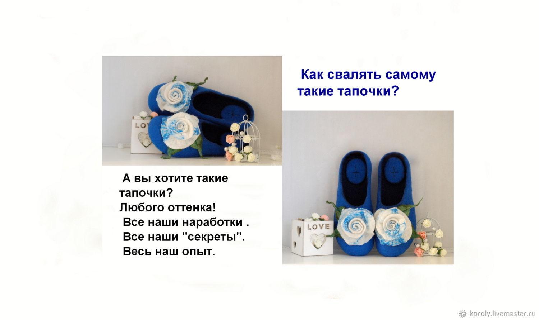 Master class on felting Slippers 'How to dump Slippers' 2in1. Photo, Felt, Yaroslavl,  Фото №1