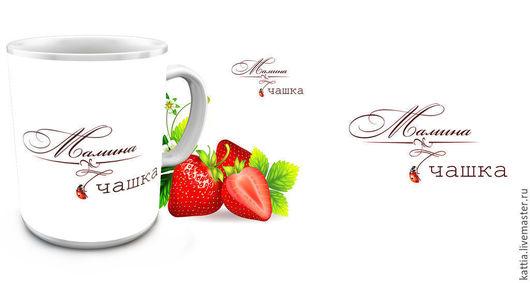 """Подарочные наборы ручной работы. Ярмарка Мастеров - ручная работа. Купить Чашка """"Мамина"""". Handmade. Белый, чашка, подарок, ягода"""