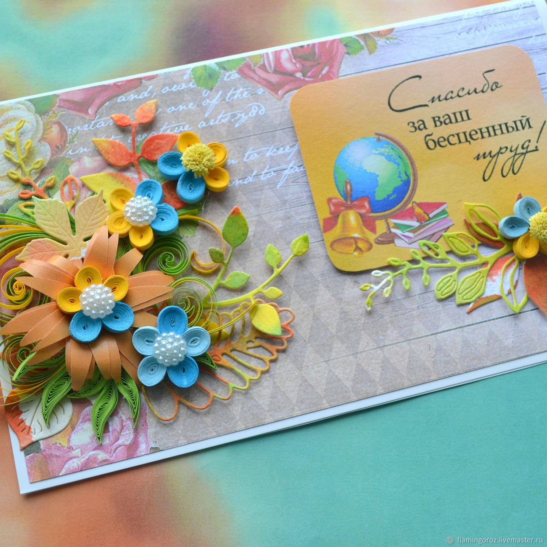 Поздравления, открытки к дню учителя квиллинг пошагово