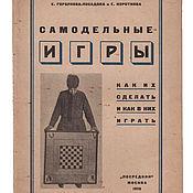 handmade. Livemaster - original item Homemade games. 1926. Handmade.