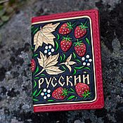 Канцелярские товары handmade. Livemaster - original item Passport holder