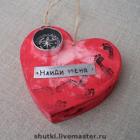 С таким сердцем-компасом никто не потеряется.