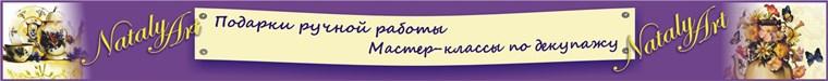 Рассохина Наталья/Авторский декупаж