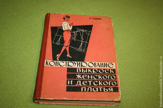 """Обучающие материалы ручной работы. Ярмарка Мастеров - ручная работа. Купить Книга 1960 года """" Конструирование выкроек женского и детского платья """". Handmade."""