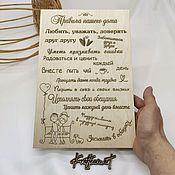 Таблички ручной работы. Ярмарка Мастеров - ручная работа Правила дома (декор для дома). Handmade.
