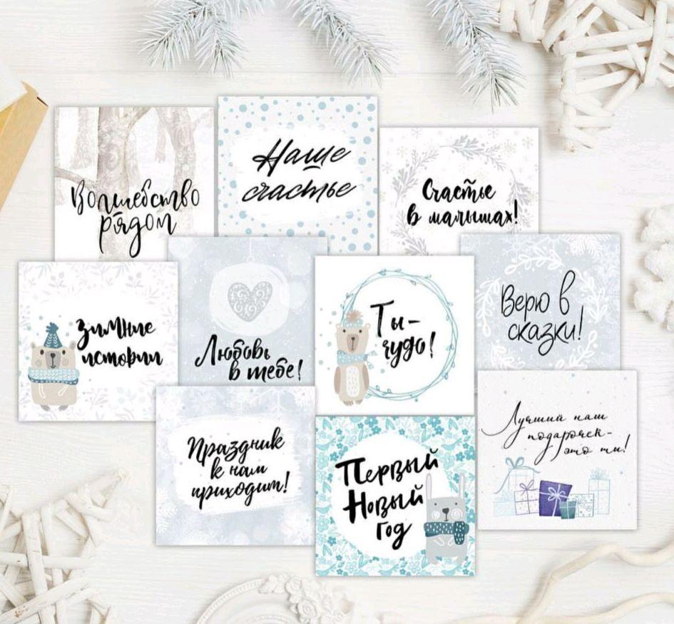 Набор открыток-стикеров для первой фотосессии (зима), Аксессуары для фотосессии, Москва,  Фото №1
