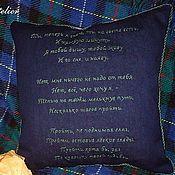 """Для дома и интерьера ручной работы. Ярмарка Мастеров - ручная работа Подушка для любимого мужчины """"Ты на свете есть"""". Handmade."""