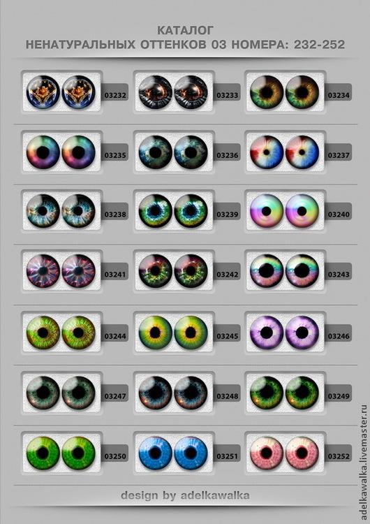 Стеклянные глазки для игрушек. Ненатуральные 12