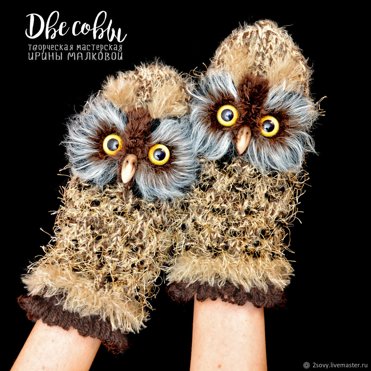 Owl mittens brown, Mittens, Moscow,  Фото №1