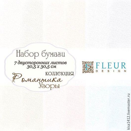 Набор `Романтика - Узоры` Артикул - FD1003431