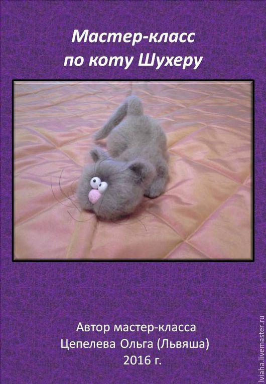 Вязание ручной работы. Ярмарка Мастеров - ручная работа. Купить Мастер-класс по коту Шухеру ) вязаная игрушка, описание вязания. Handmade.