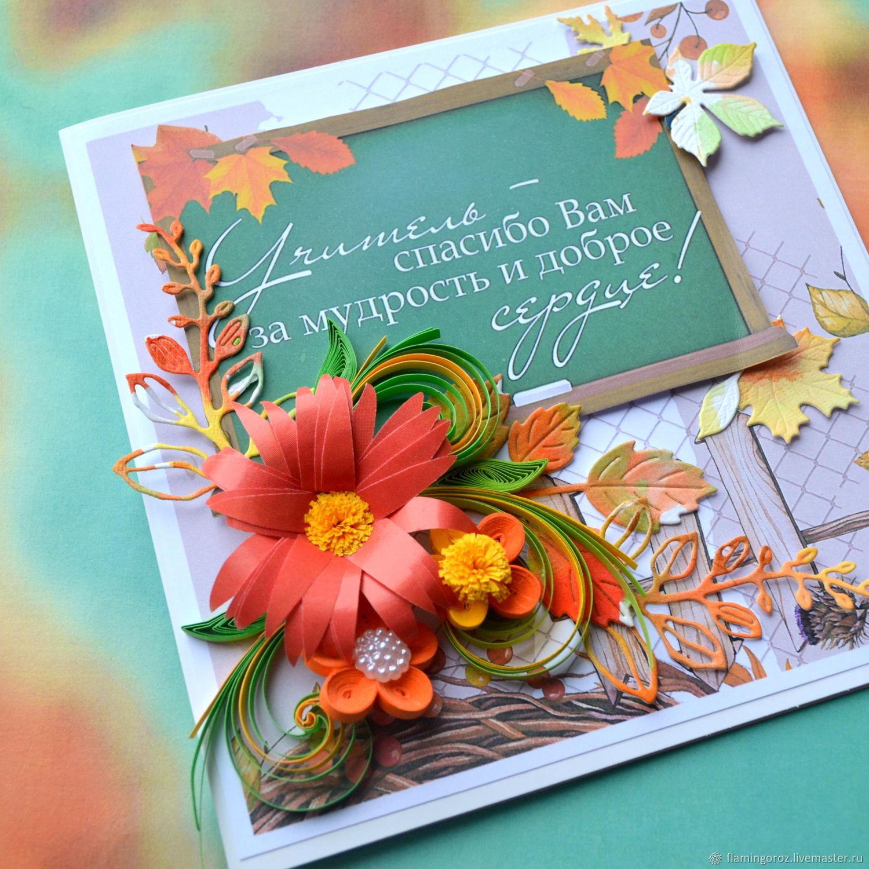 Грустное настроение, открытки учителям на заказ