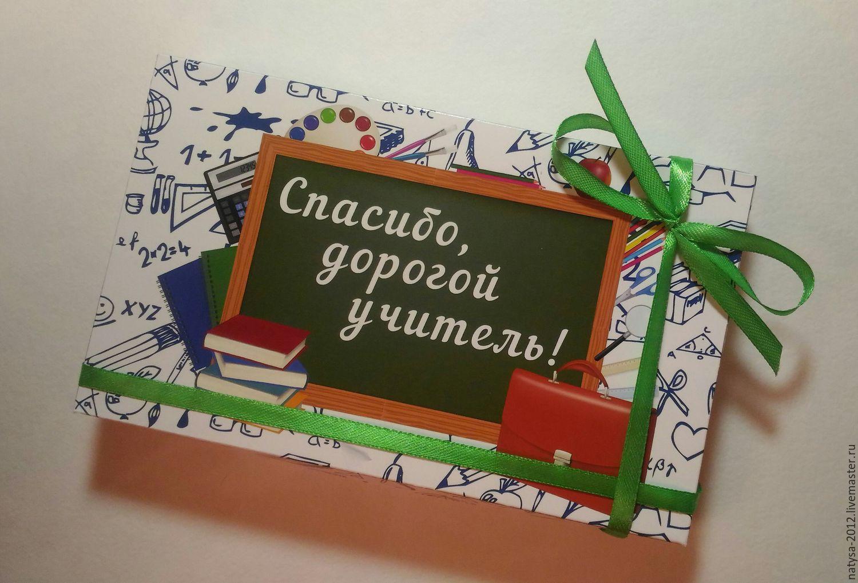 Поздравление учителю начальной школе от учеников 131