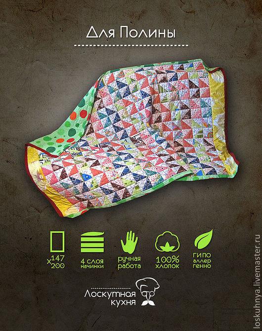 Текстиль, ковры ручной работы. Ярмарка Мастеров - ручная работа. Купить Для Полины, лоскутное одеяло. Handmade. Лоскутное одеяло