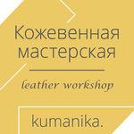 Кожевенная мастерская Куманика - Ярмарка Мастеров - ручная работа, handmade