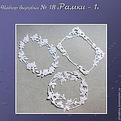 Материалы для творчества handmade. Livemaster - original item set cutting no. 18 frame - 1. Handmade.