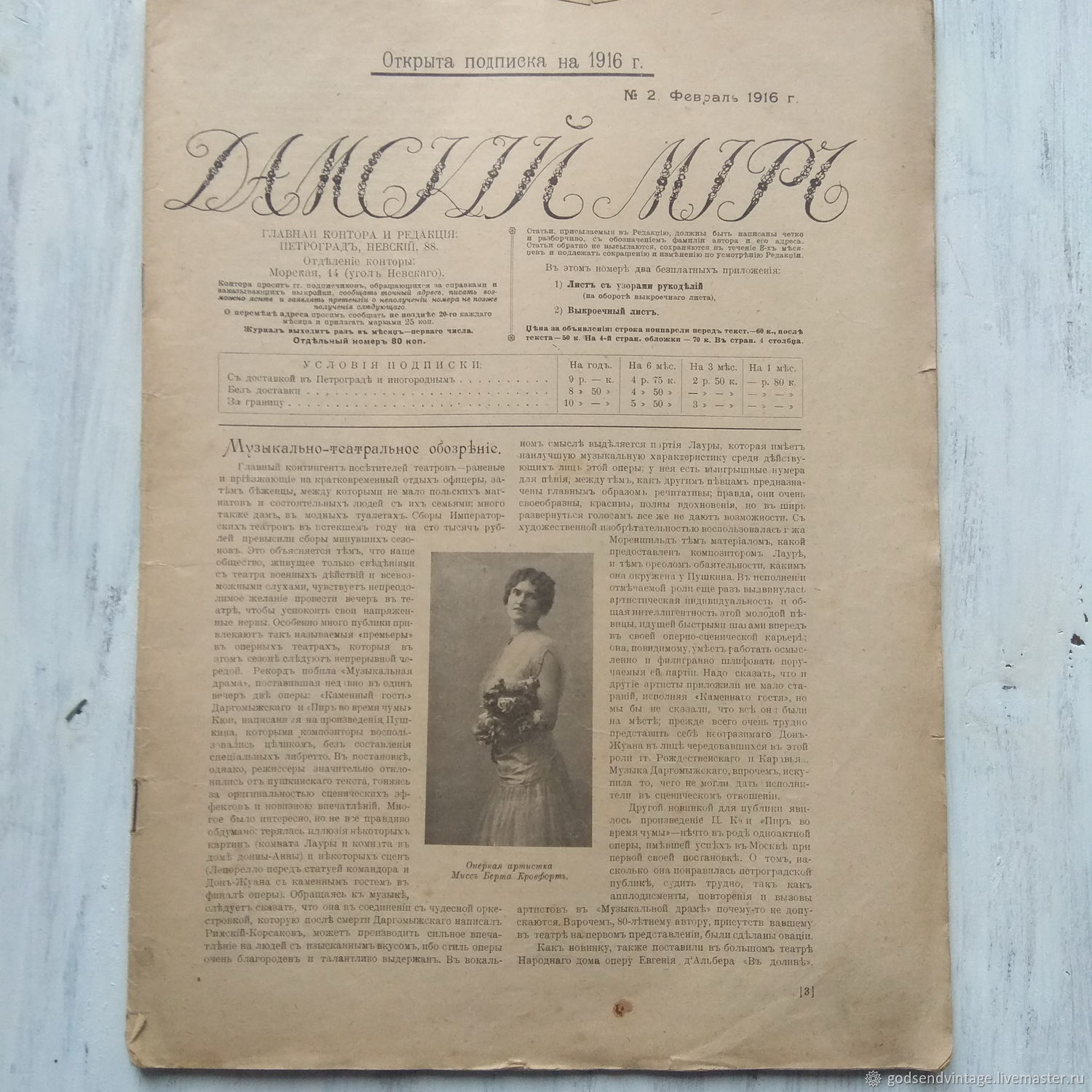 Ladies ' world, № 2 1916, with the application, Vintage books, St. Petersburg,  Фото №1