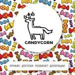 candycorn - Ярмарка Мастеров - ручная работа, handmade