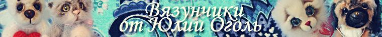 Юлия Оголь (plushevimishka)