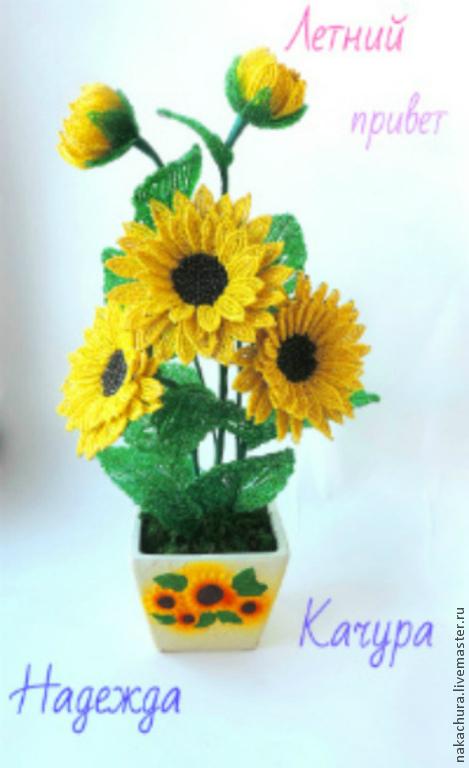 Цветы ручной работы. Ярмарка Мастеров - ручная работа. Купить подсолнушки. Handmade. Желтый, женщине, подарок на любой случай