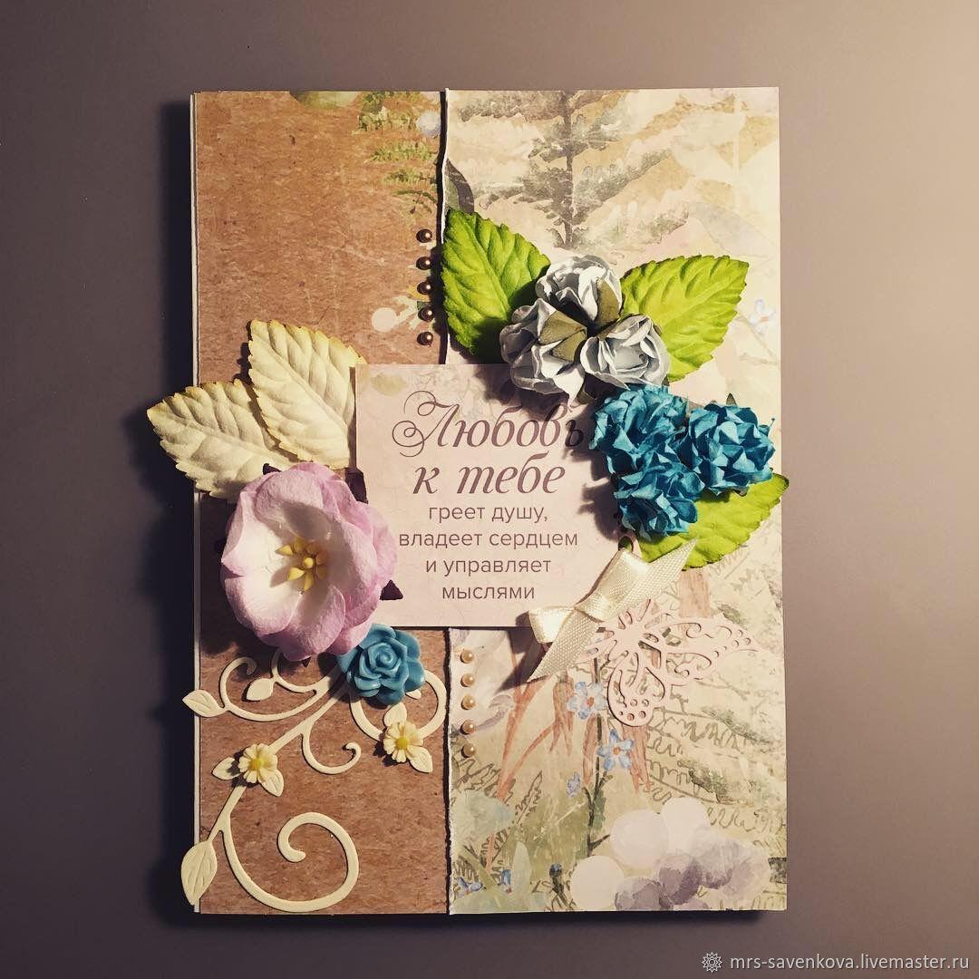 Скрапбукинг открытка люблю тебя, сделать открытку