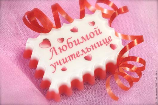 Персональные подарки ручной работы. Ярмарка Мастеров - ручная работа. Купить Мыло Учительнице в подарок (в красивой коробочке ручной работы). Handmade.