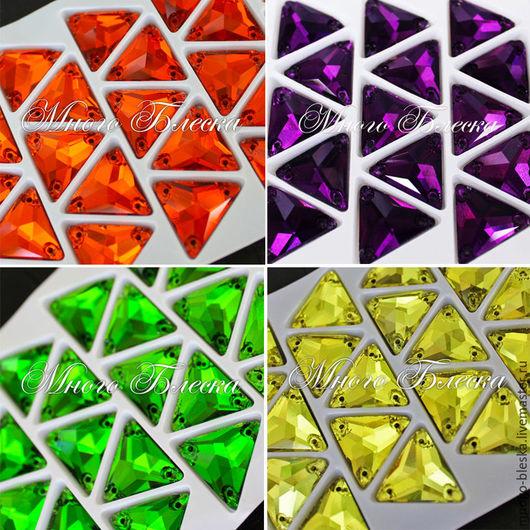 Для украшений ручной работы. Ярмарка Мастеров - ручная работа. Купить Стразы пришивные Треугольник 4 цвета, 16мм. Handmade.
