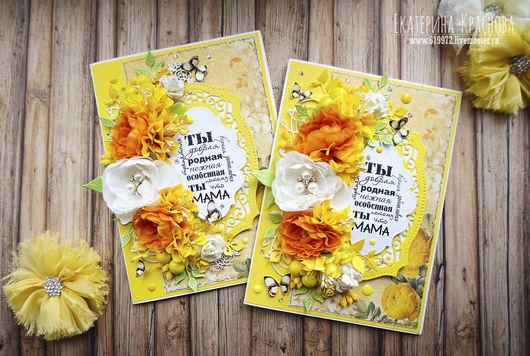 """Открытки для женщин, ручной работы. Ярмарка Мастеров - ручная работа. Купить Солнечная открытка """"Мамочка, ты самая-самая!"""". Handmade. Скрапбукинг"""